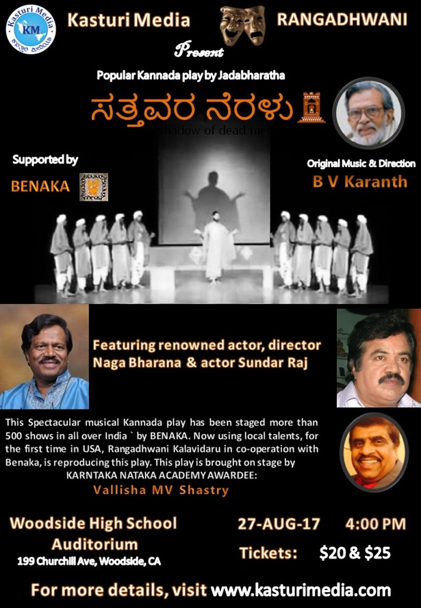 Kannada drama sattavara neralu in woodside high school auditorium redwood city ca indian event - Kast uur pm ...
