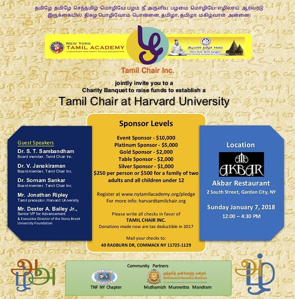 Harvard Tamil Chair Fundraiser Event In Akbar Restaurant Garden City Ny Indian Event