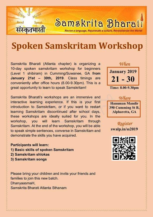 Samskritam Workshop Flyer