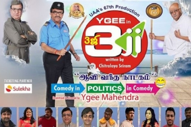 Y Gee Mahendra Tickets | Y Gee Mahendra Live Concert & Tour