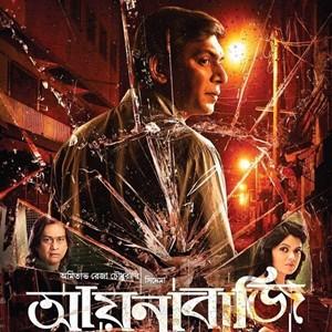 aynabaji bengali movie indianapolis premiere in amc